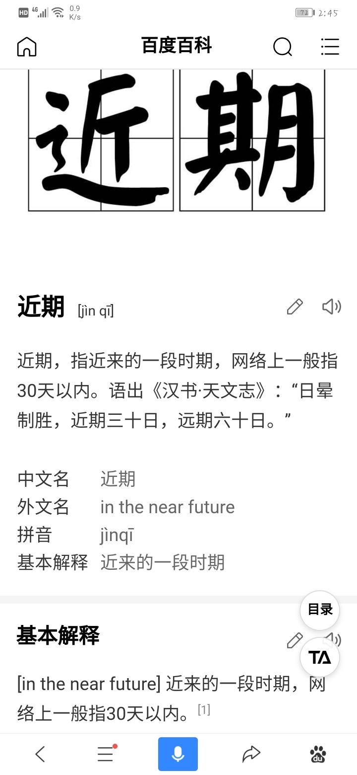 Screenshot_20190610_144505_com.baidu.searchbox.jpg
