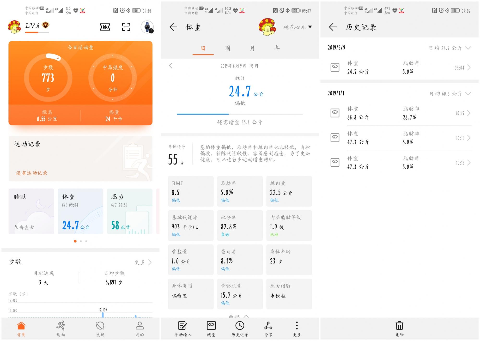 Screenshot_20190609_090809_com.huawei.health_副本.jpg