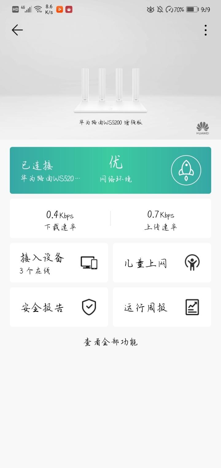 Screenshot_20190611_211956_com.huawei.smarthome.jpg