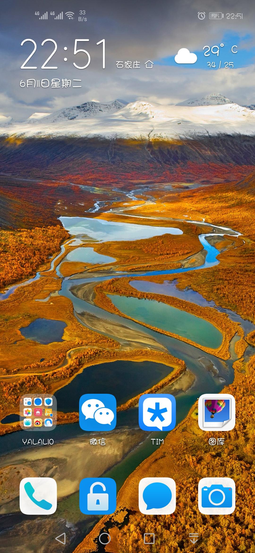 Screenshot_20190611_225119_com.huawei.android.lau.jpg