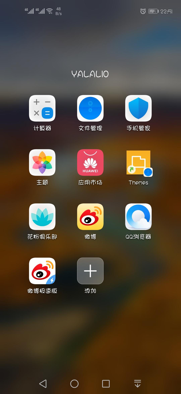 Screenshot_20190611_225124_com.huawei.android.lau.jpg
