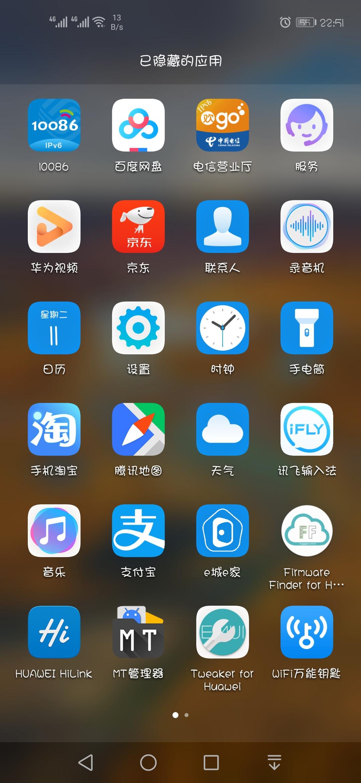 Screenshot_20190611_225129_com.huawei.android.lau.jpg