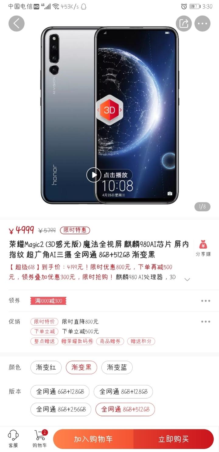 Screenshot_20190611_153036_com.vmall.client.jpg