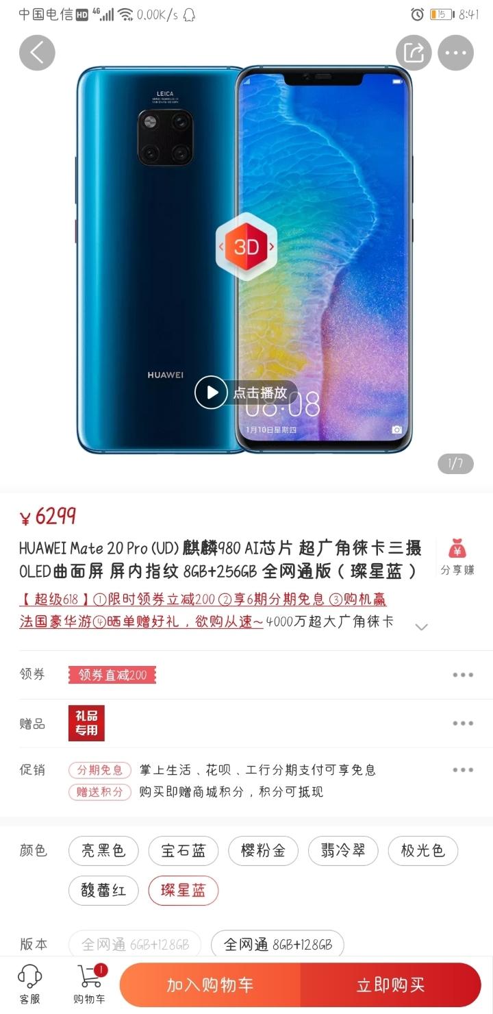 Screenshot_20190611_084124_com.vmall.client.jpg