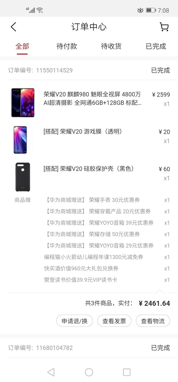 Screenshot_20190612_190844_com.vmall.client.jpg