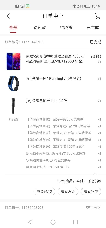 Screenshot_20190612_181956_com.vmall.client.jpg