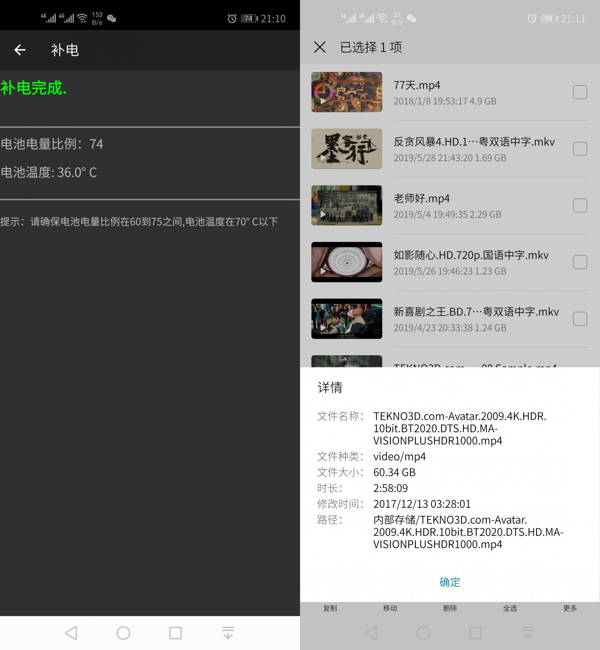 Screenshot_20190612_211037_com.huawei.android.pro.jpg
