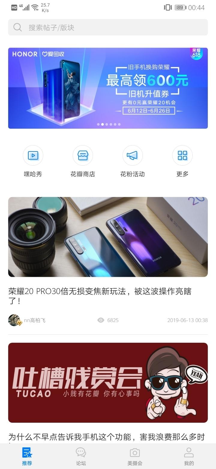Screenshot_20190613_004459_com.huawei.fans.jpg