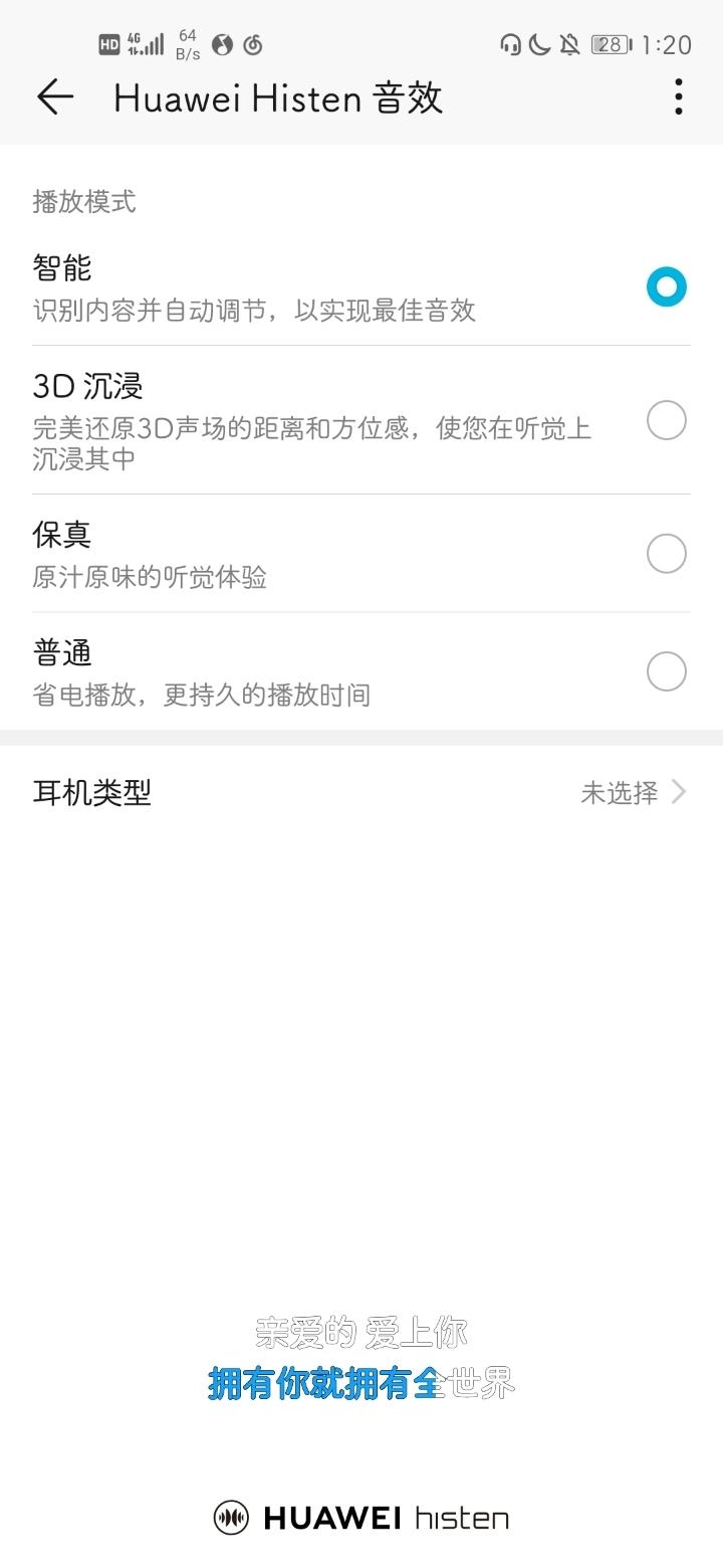 Screenshot_20190613_012052_com.huawei.imedia.sws.jpg