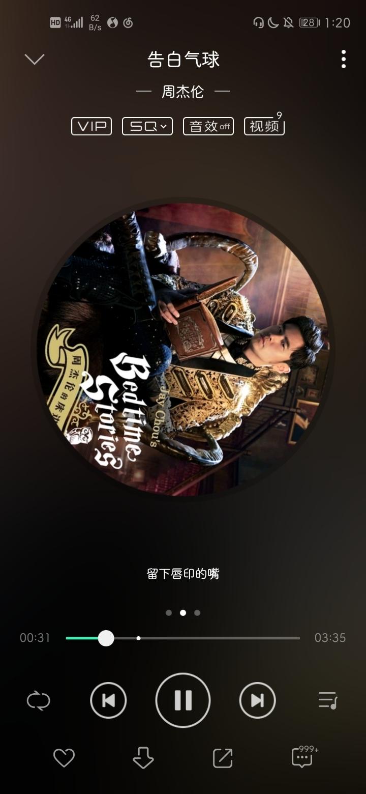 Screenshot_20190613_012022_com.tencent.qqmusic.jpg