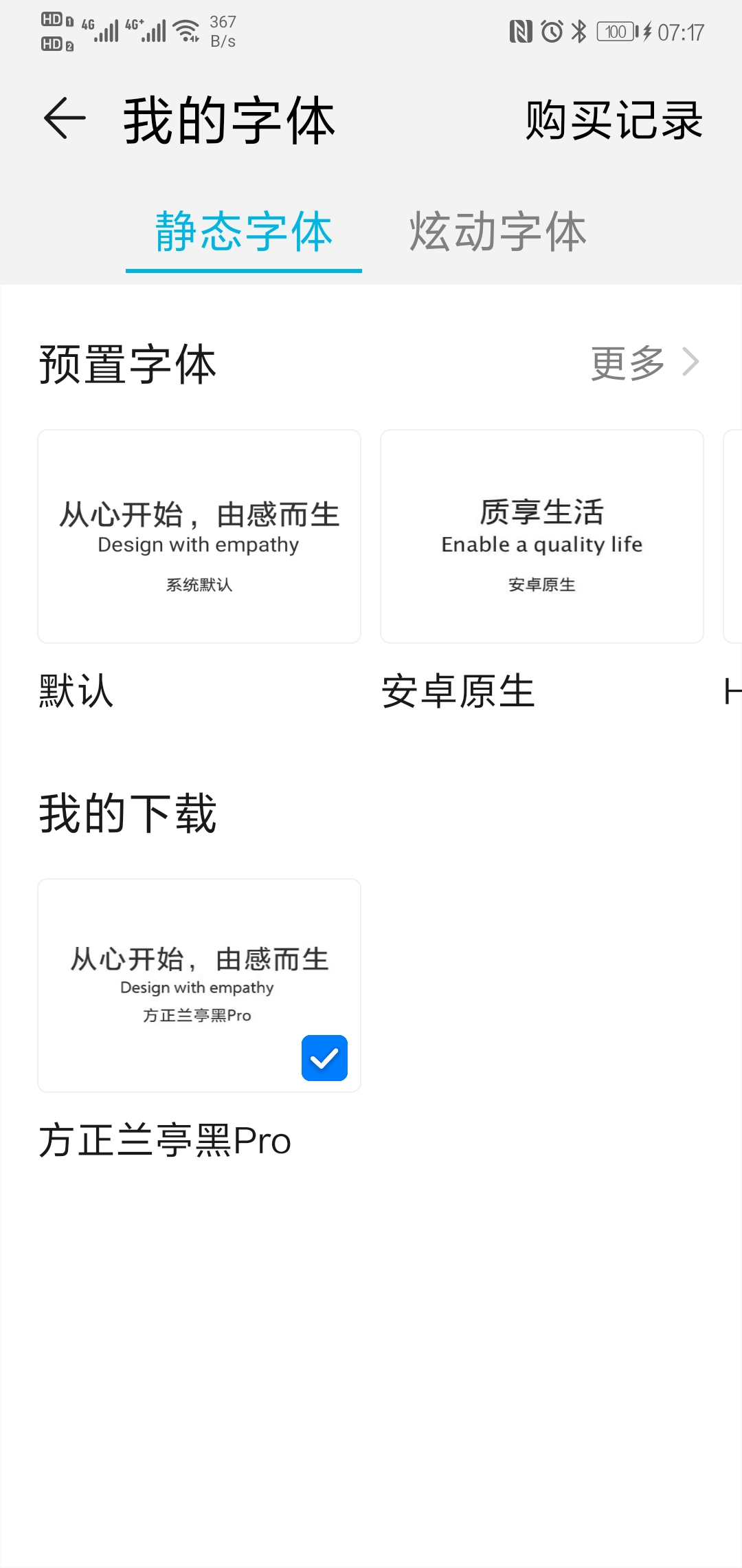 Screenshot_20190613_071742_com.huawei.android.thememanager.jpg