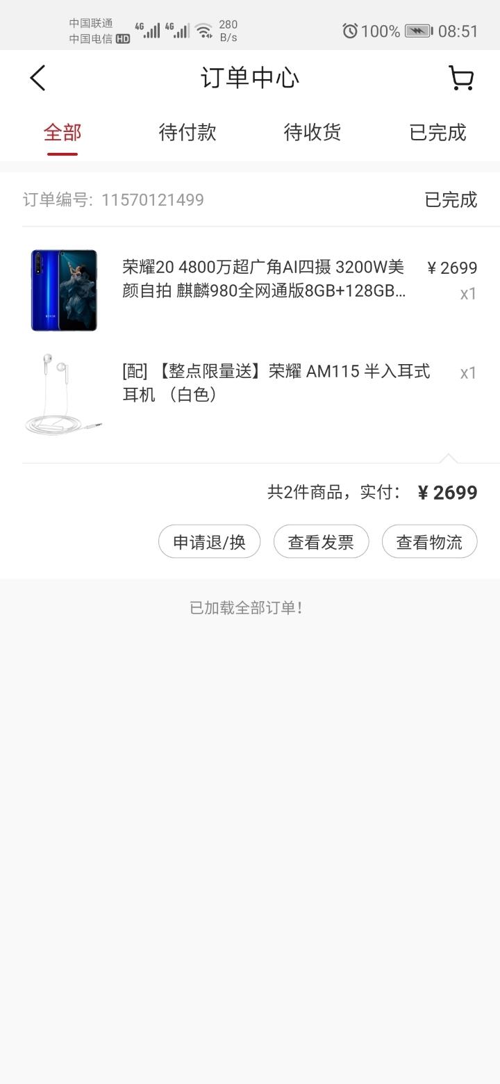 Screenshot_20190613_085124_com.vmall.client.jpg