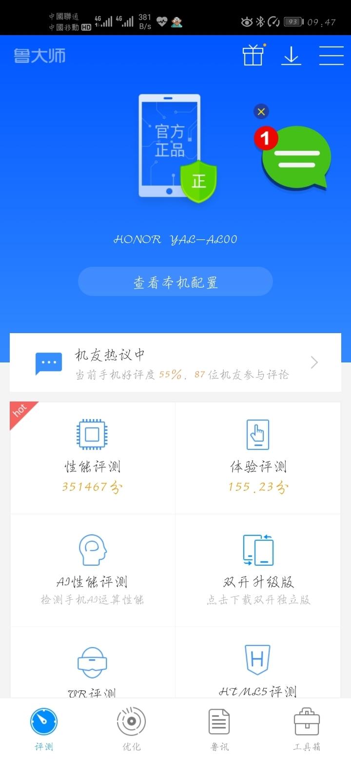 Screenshot_20190613_094729_com.ludashi.benchmark.jpg