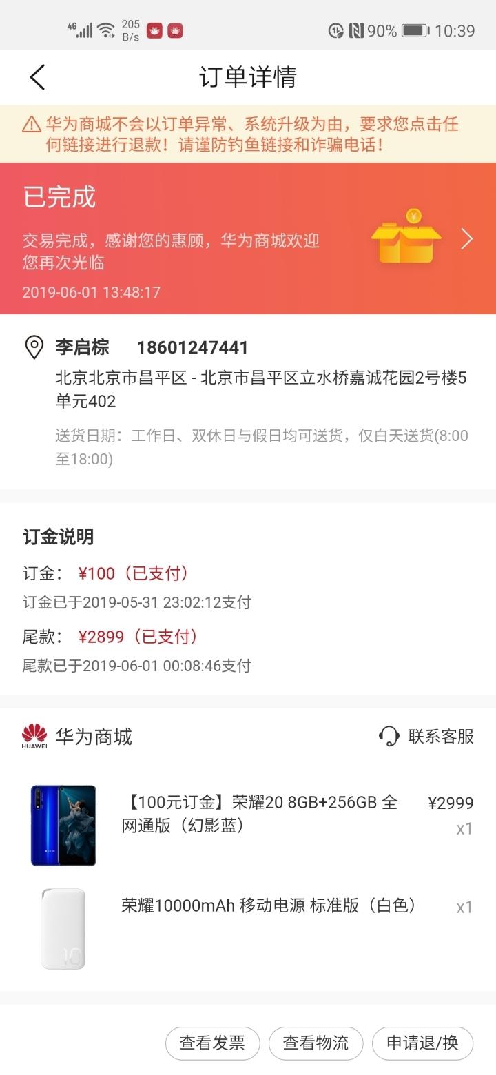 Screenshot_20190613_103941_com.vmall.client.jpg