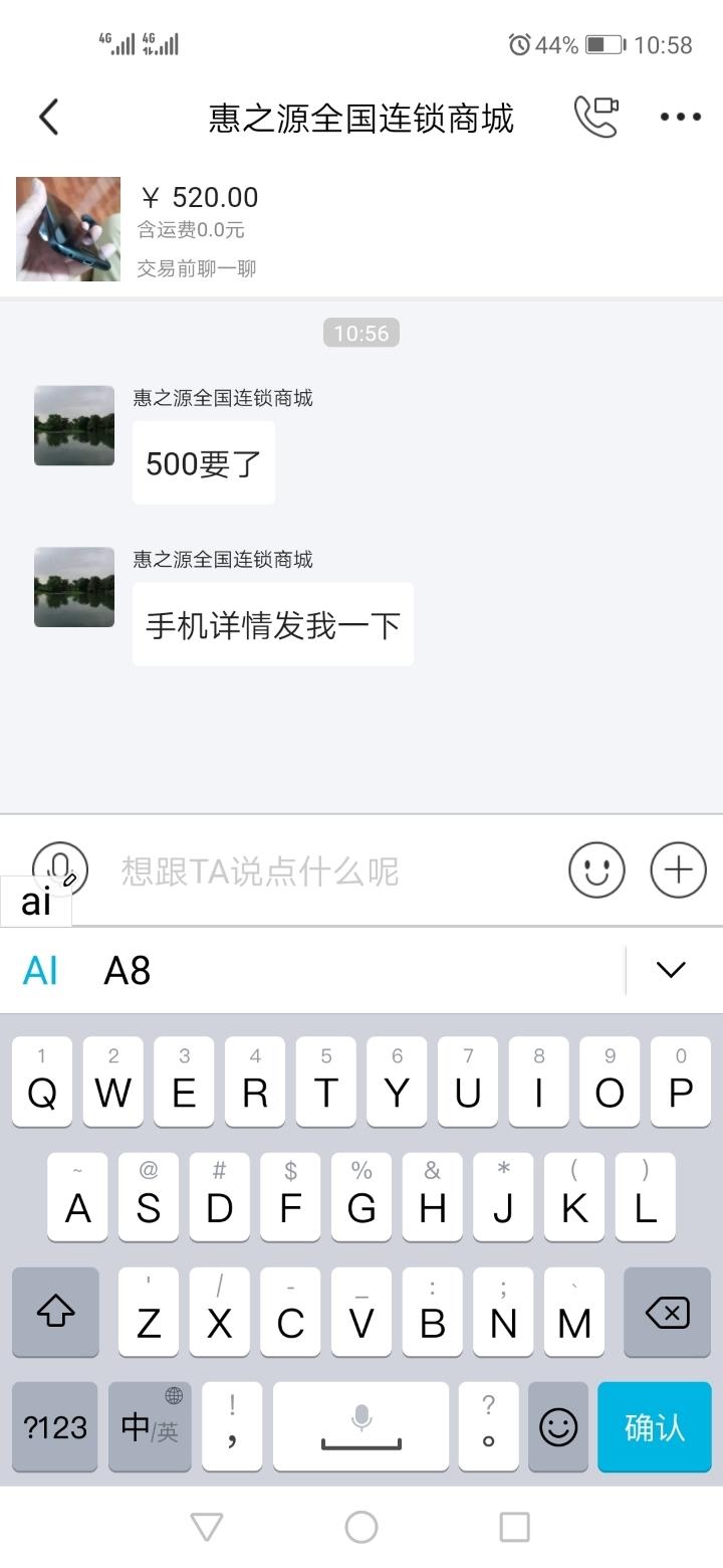 Screenshot_20190613_105824_com.taobao.idlefish.jpg
