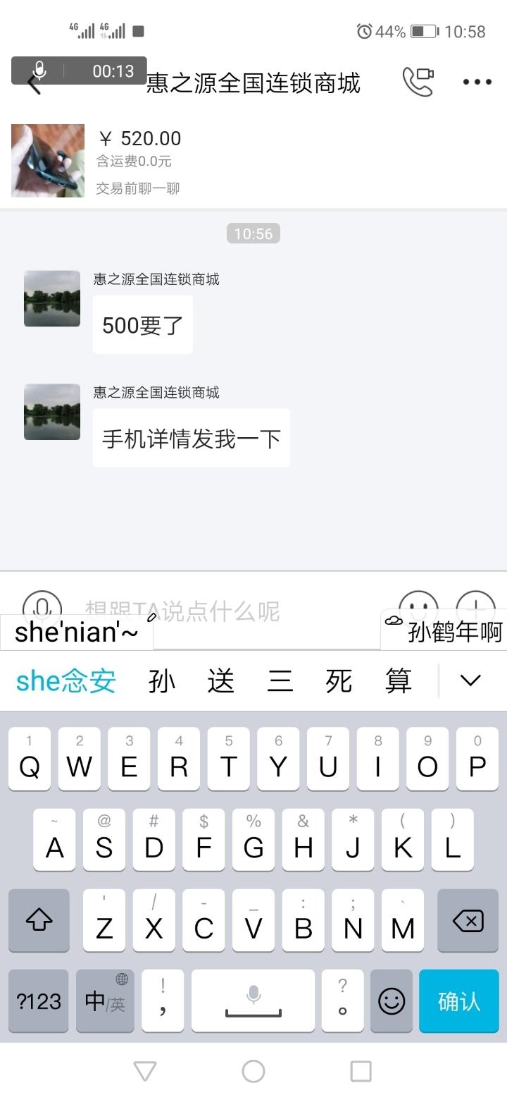 Screenshot_20190613_105856_com.taobao.idlefish.jpg