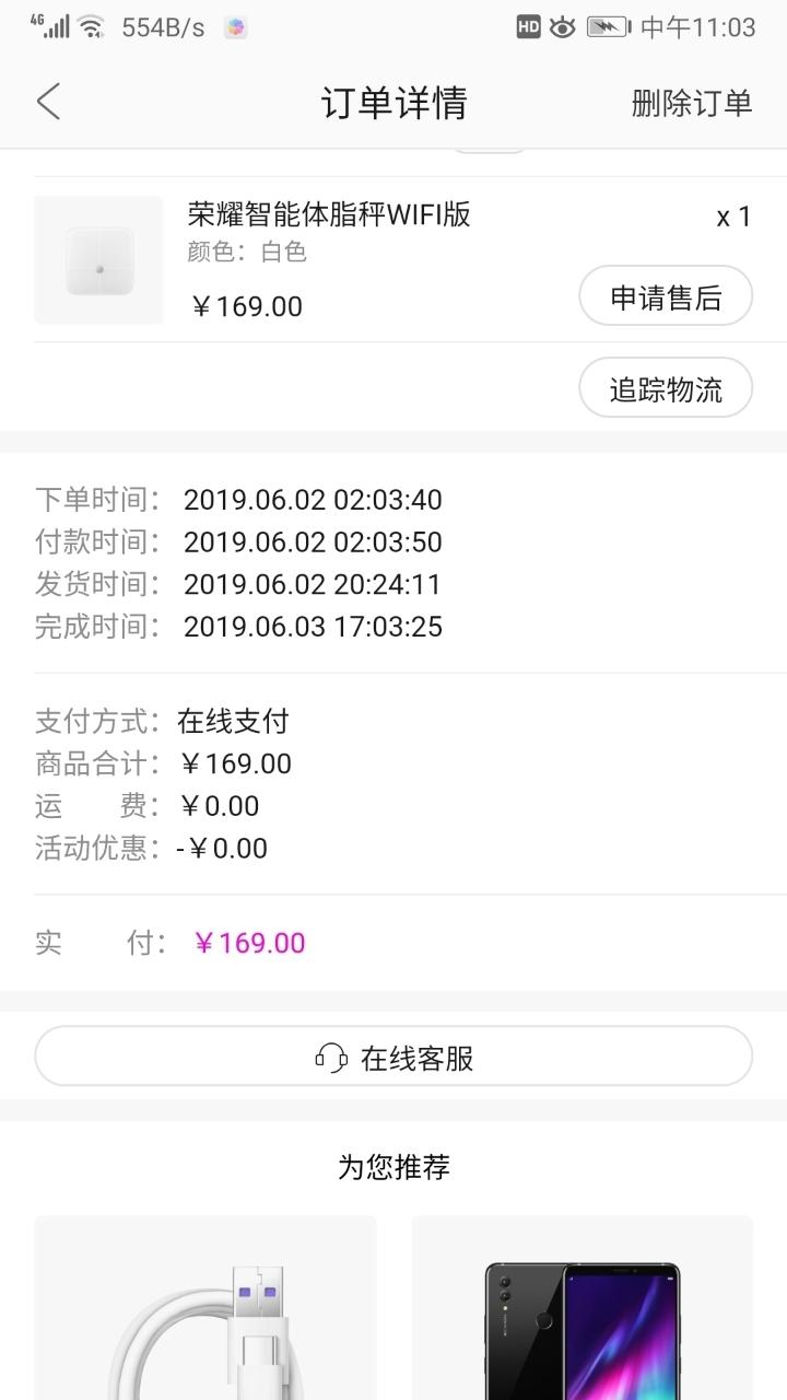 Screenshot_20190613_110315_cn.honor.qinxuan.jpg