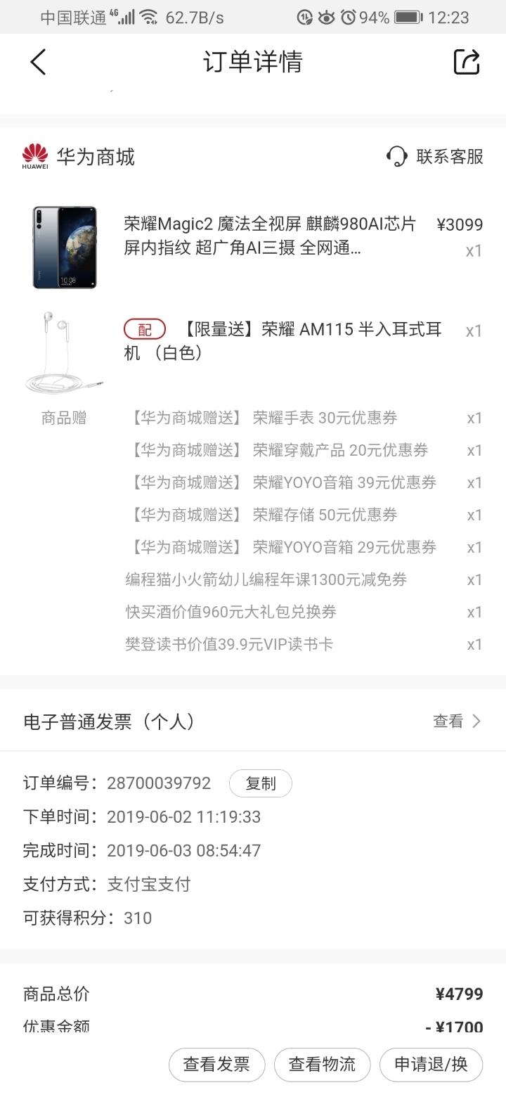 Screenshot_20190613_122313_com.vmall.client.jpg
