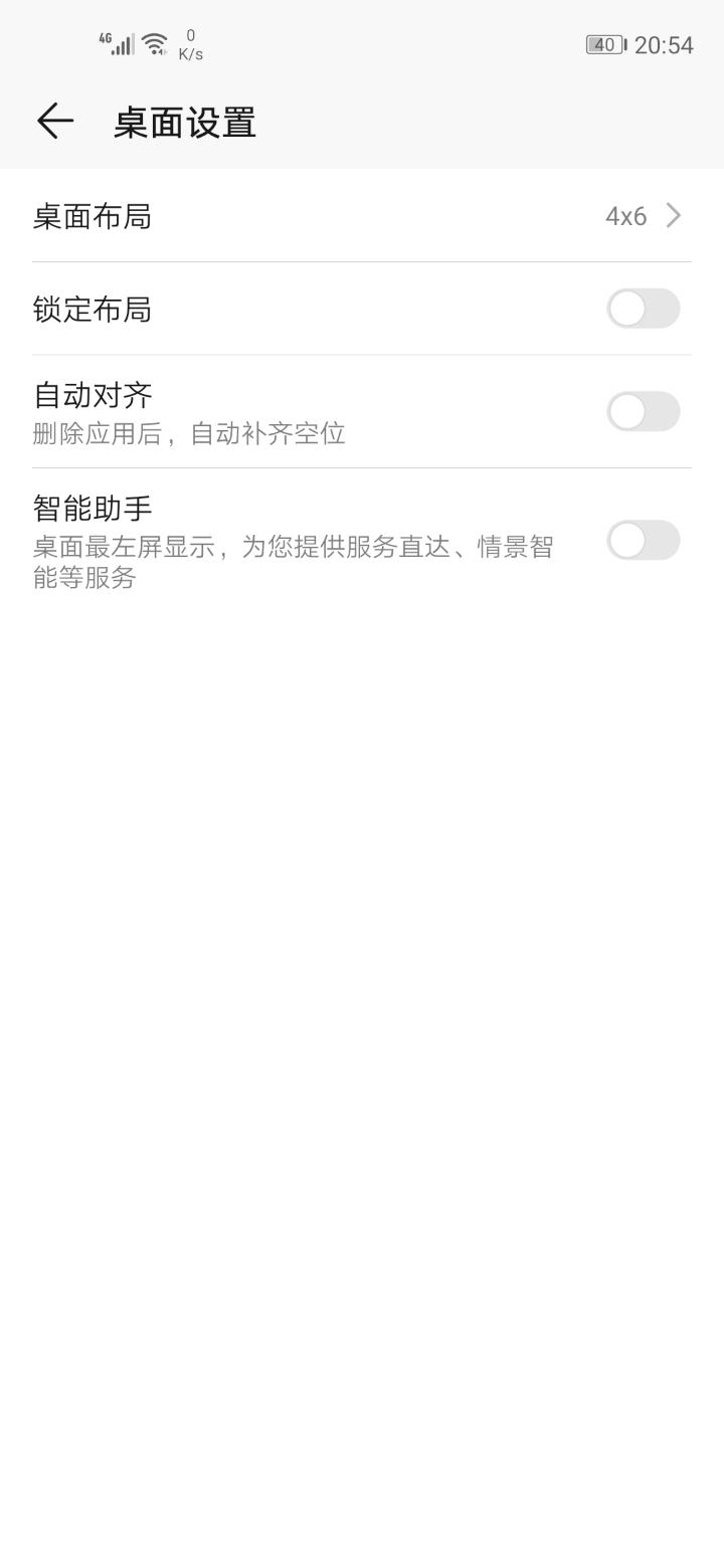 Screenshot_20190613_205408_com.huawei.android.launcher.jpg