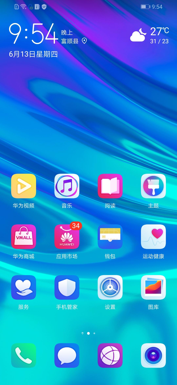 Screenshot_20190613_215403_com.huawei.android.lau.jpg