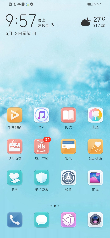 Screenshot_20190613_215737_com.huawei.android.lau.jpg