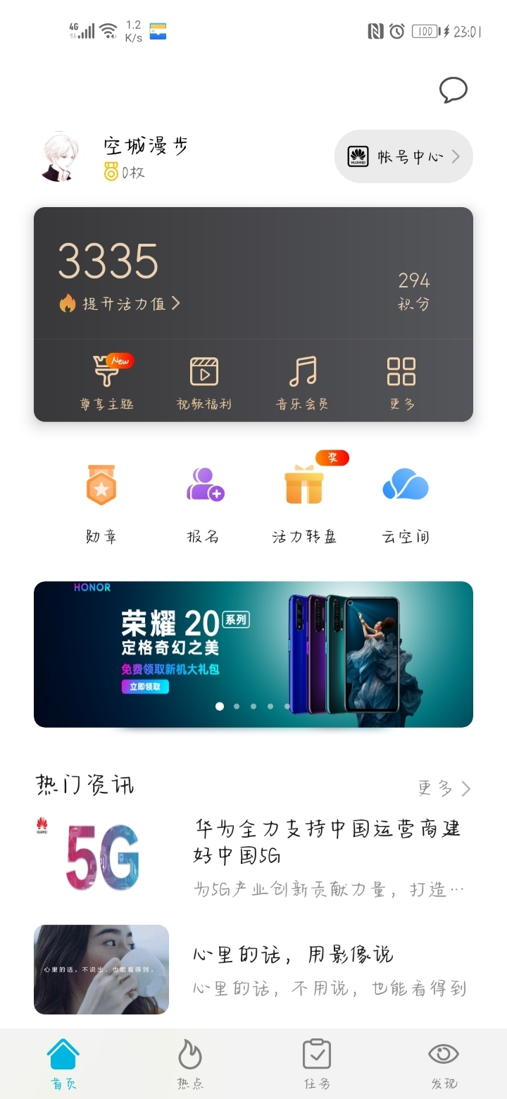 Screenshot_20190613_230139_com.huawei.mycenter.jpg