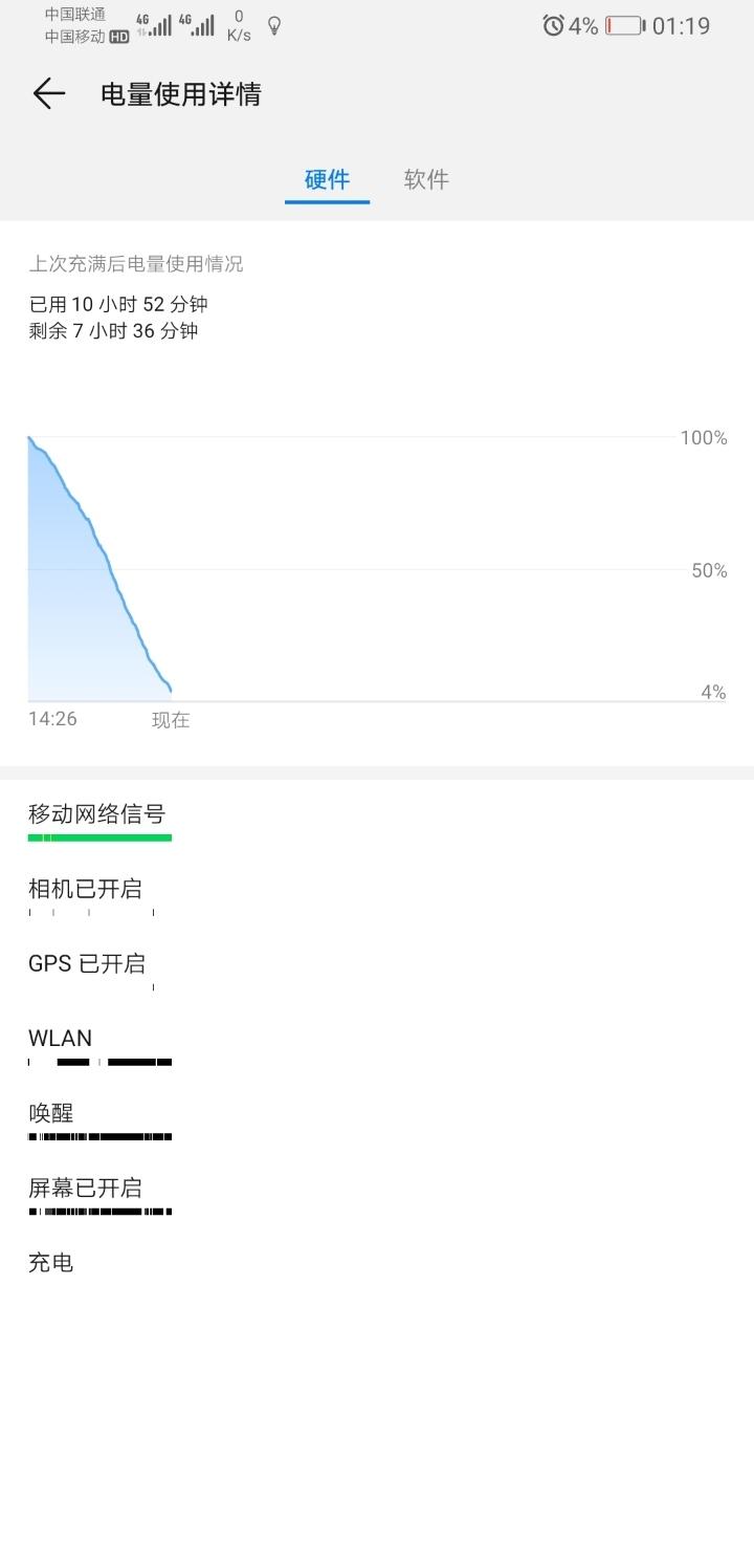 Screenshot_20190614_011942_com.huawei.systemmanager.jpg