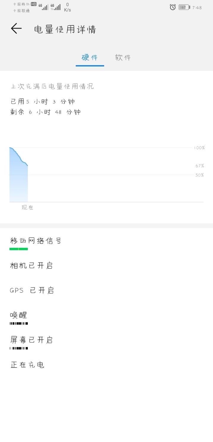 Screenshot_20190613_194814_com.huawei.systemmanager.jpg