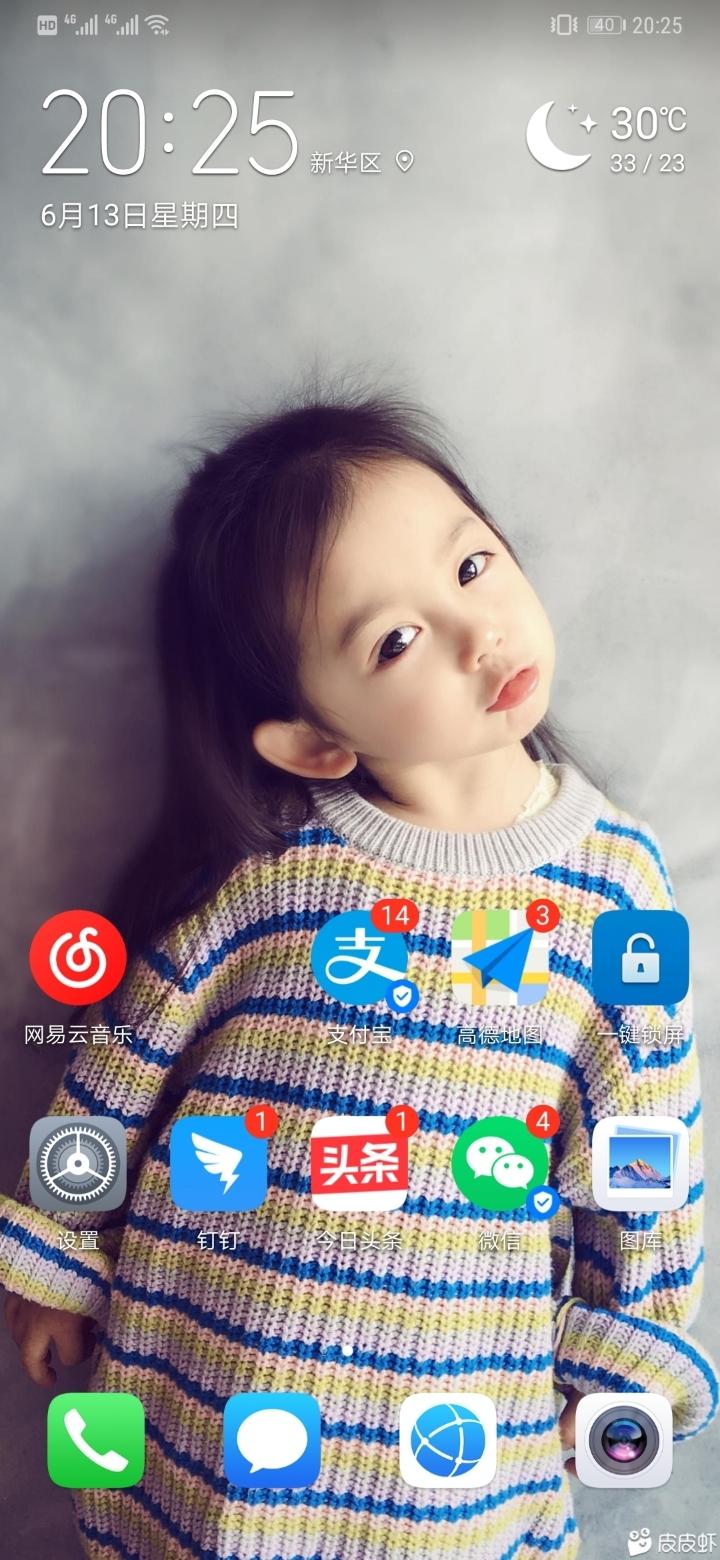 Screenshot_20190613_202531_com.huawei.android.launcher.jpg