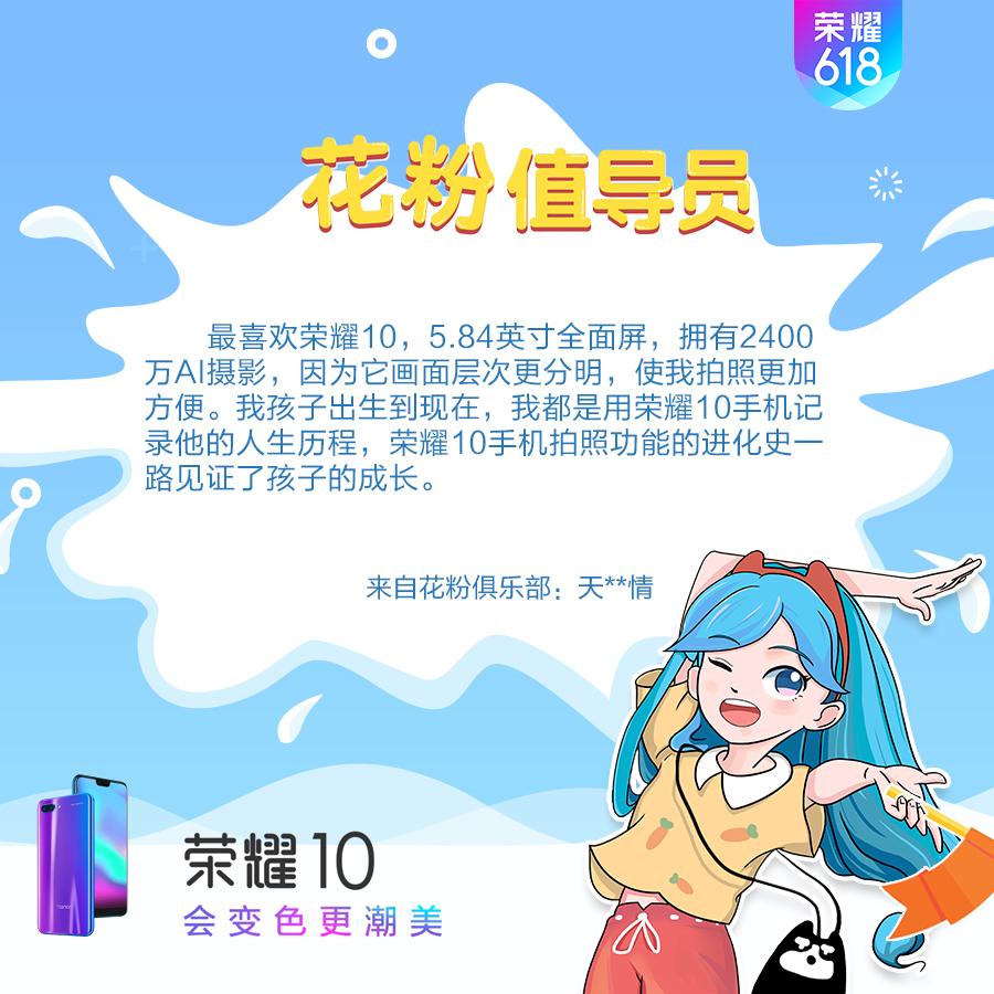 花粉指导员---rongyao-10.jpg