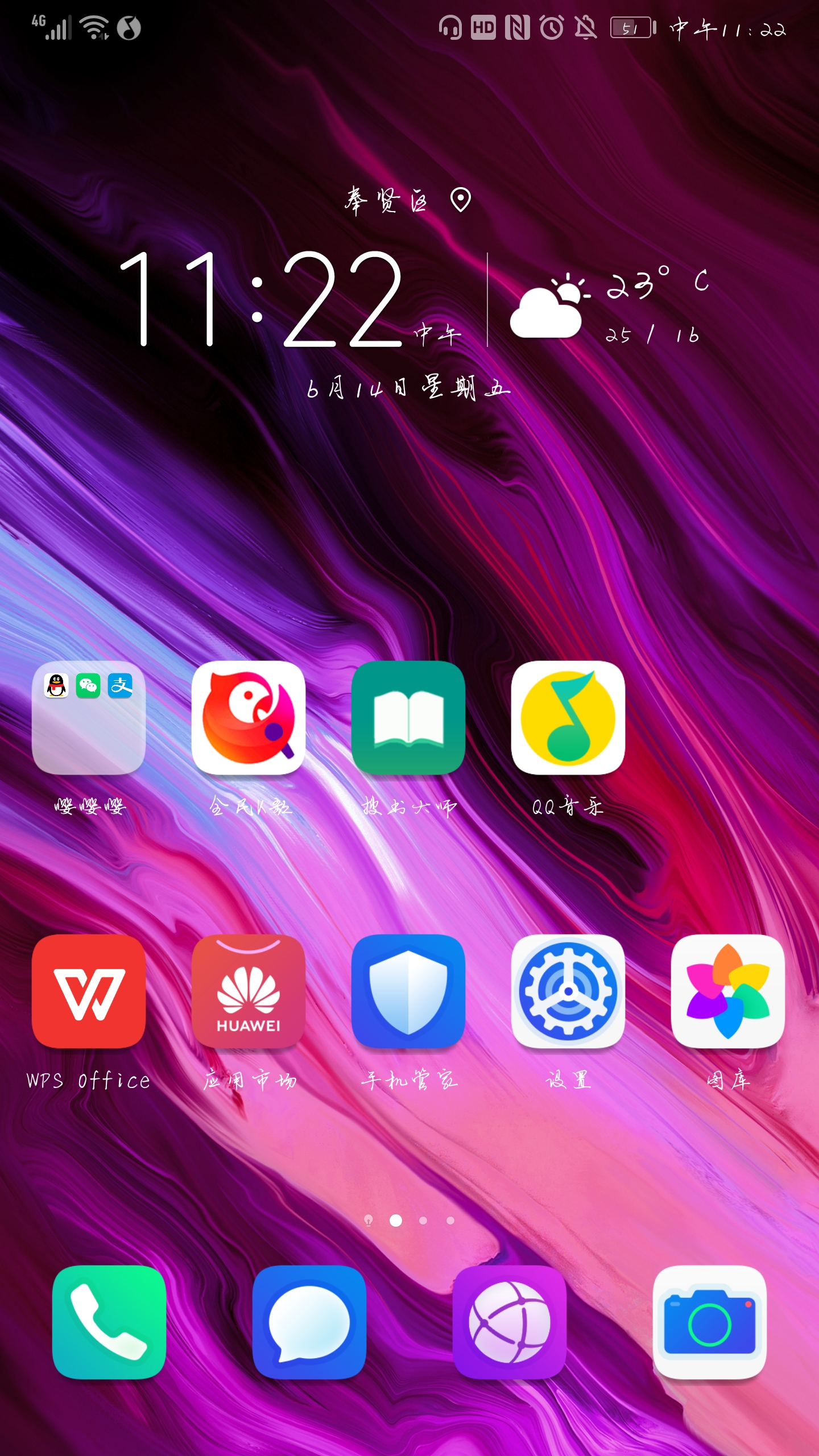 Screenshot_20190614_112210_com.huawei.android.lau.jpg