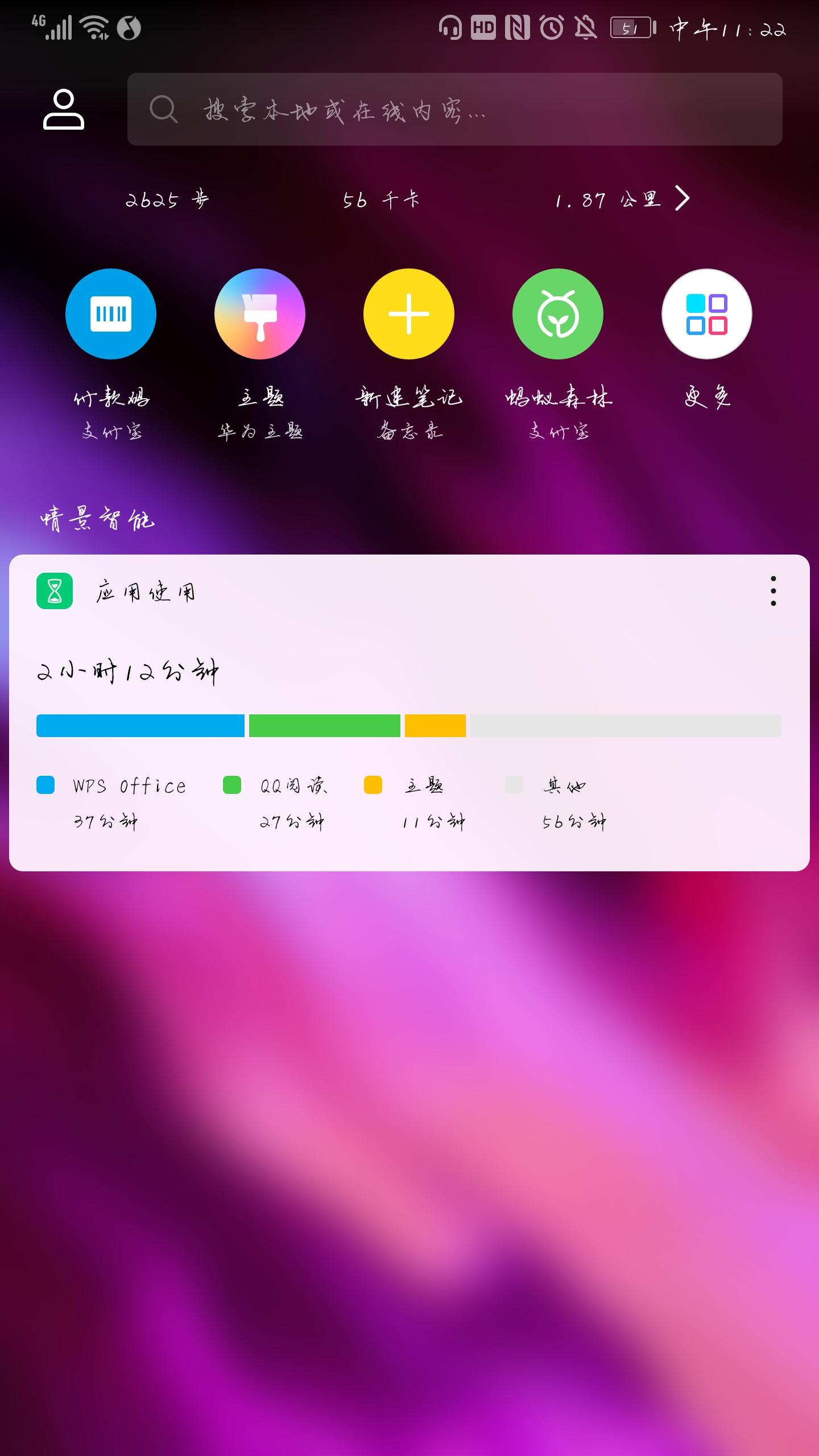 Screenshot_20190614_112225_com.huawei.android.lau.jpg