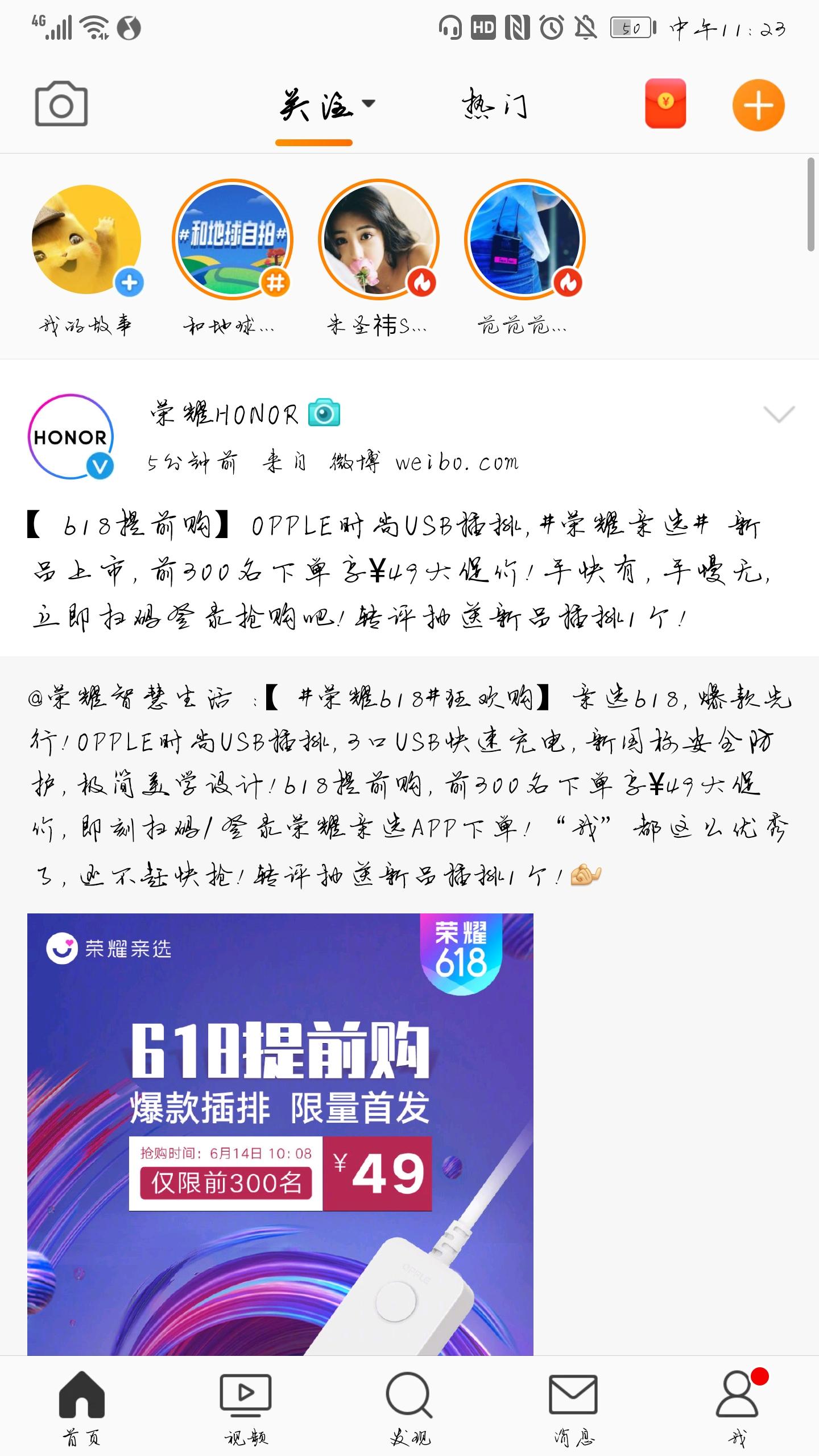 Screenshot_20190614_112355_com.sina.weibo.jpg