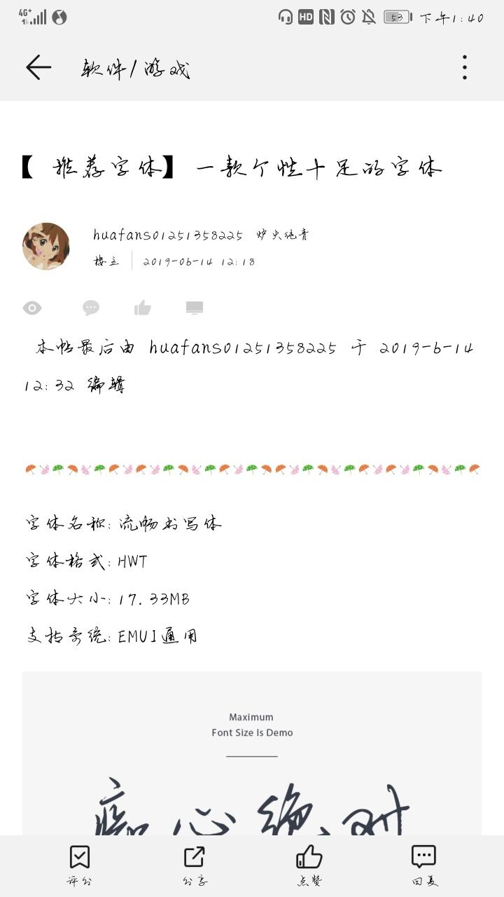 Screenshot_20190614_134047_com.huawei.fans.jpg