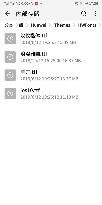 Screenshot_20190614_172638_com.huawei.hidisk.jpg