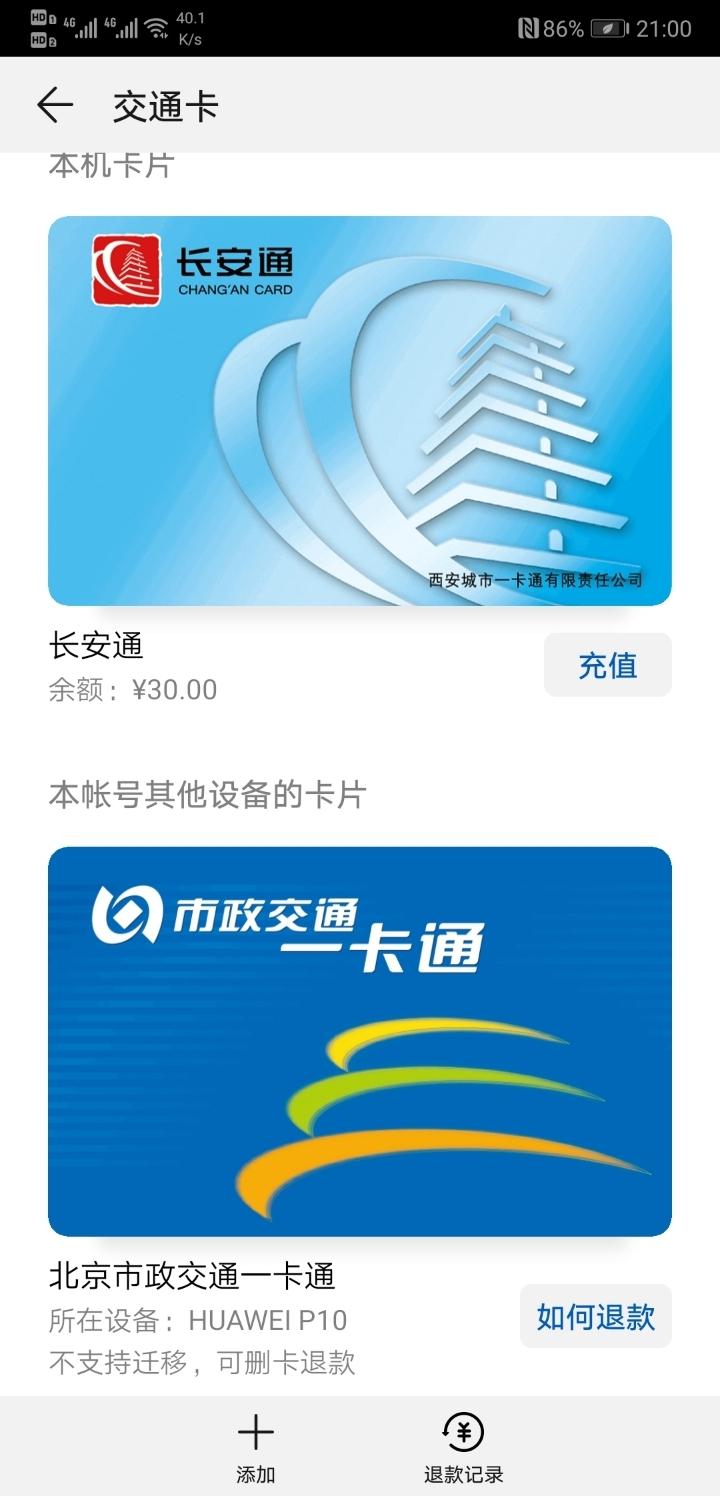 Screenshot_20190612_210041_com.huawei.wallet.jpg