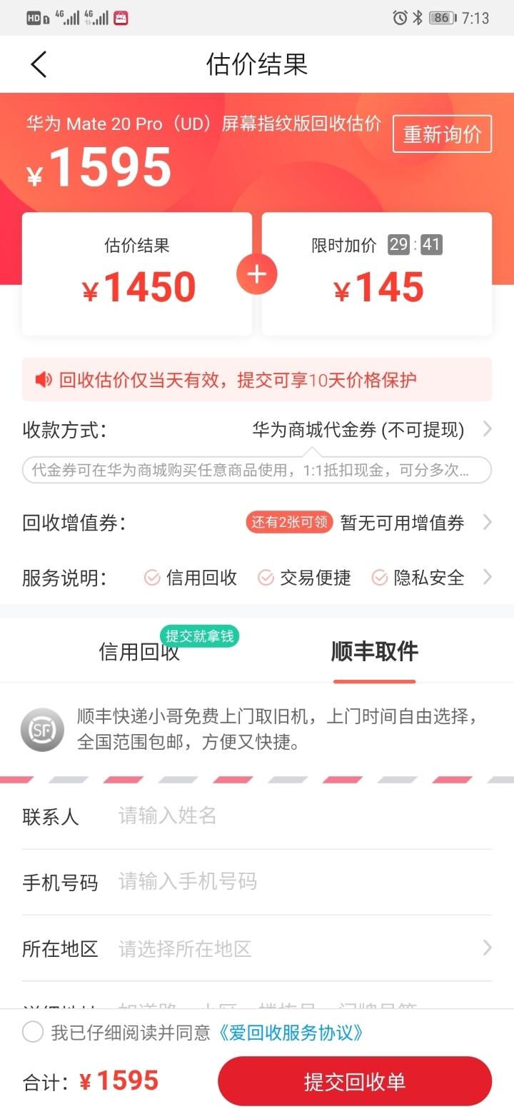 Screenshot_20190615_071335_com.vmall.client.jpg