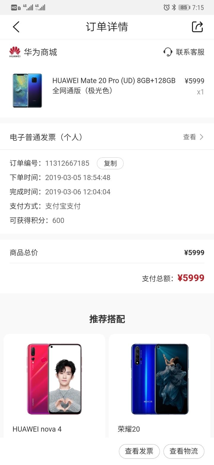 Screenshot_20190615_071552_com.vmall.client.jpg