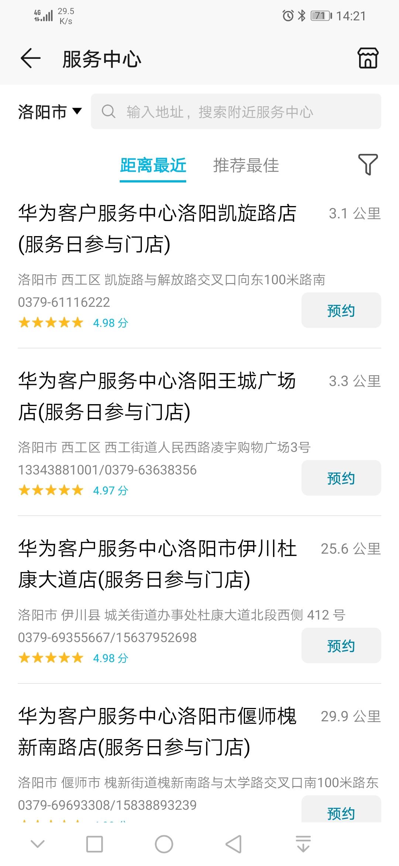 Screenshot_20190615_142137_com.huawei.phoneservice.jpg
