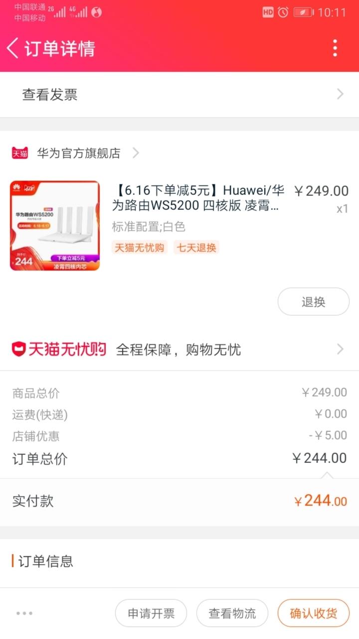 Screenshot_20190616_101115_com.taobao.taobao.jpg