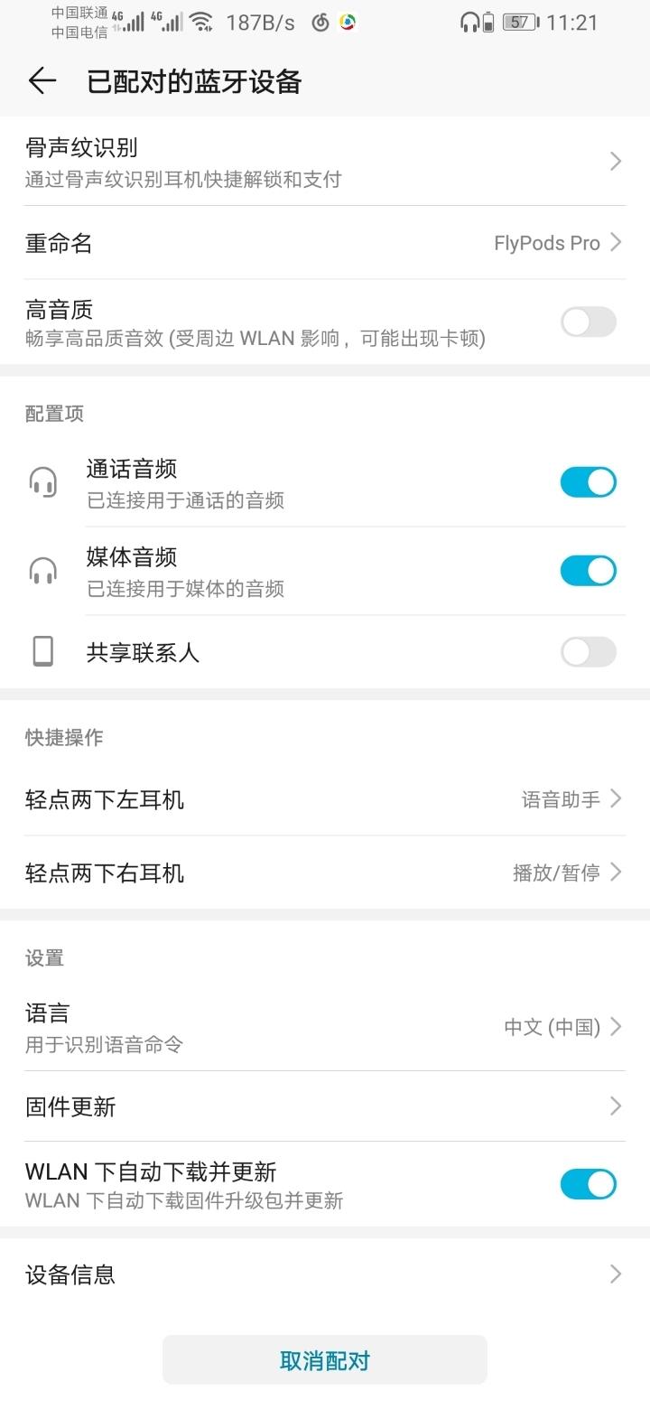 Screenshot_20190612_112110_com.android.settings.jpg