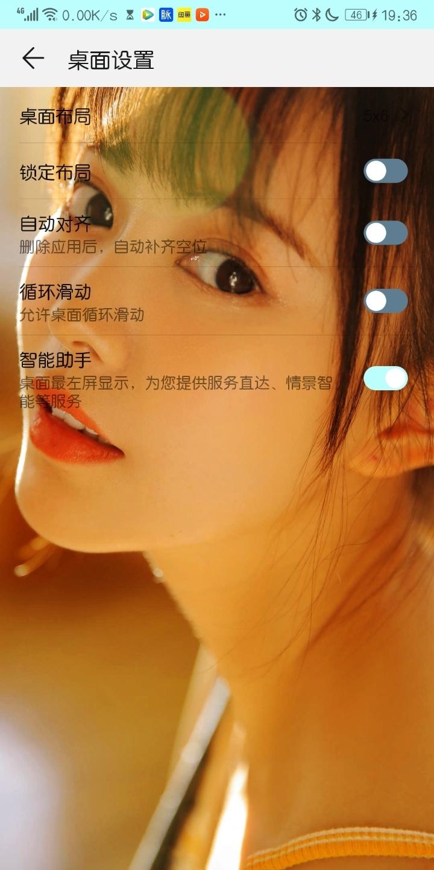 Screenshot_20190616_193619_com.huawei.android.launcher.jpg