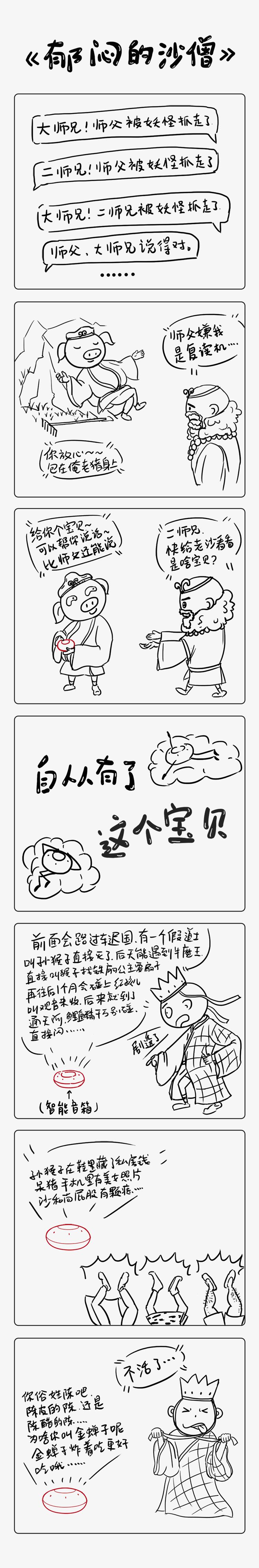 漫画4.jpg