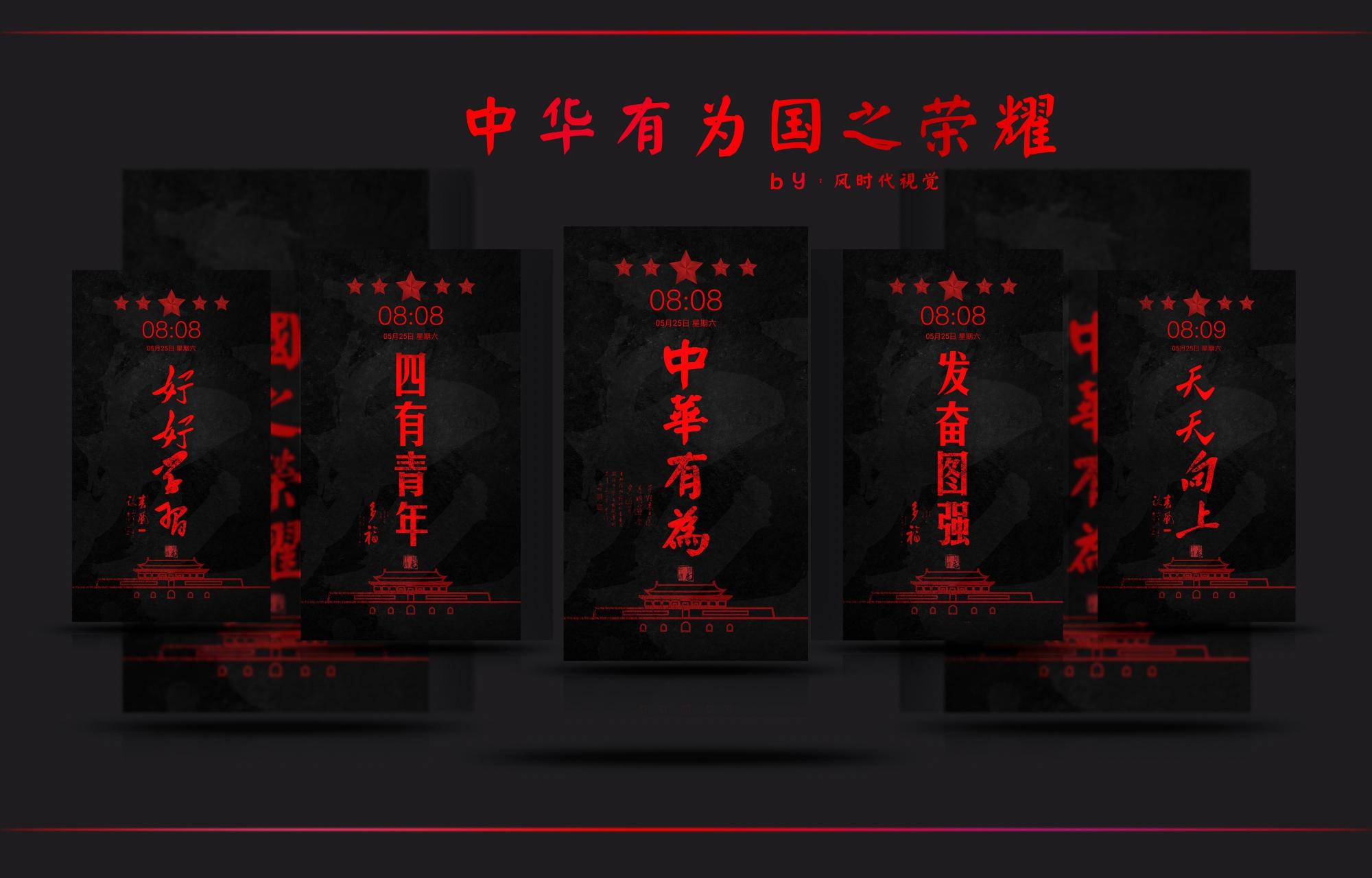 中华有为.jpg