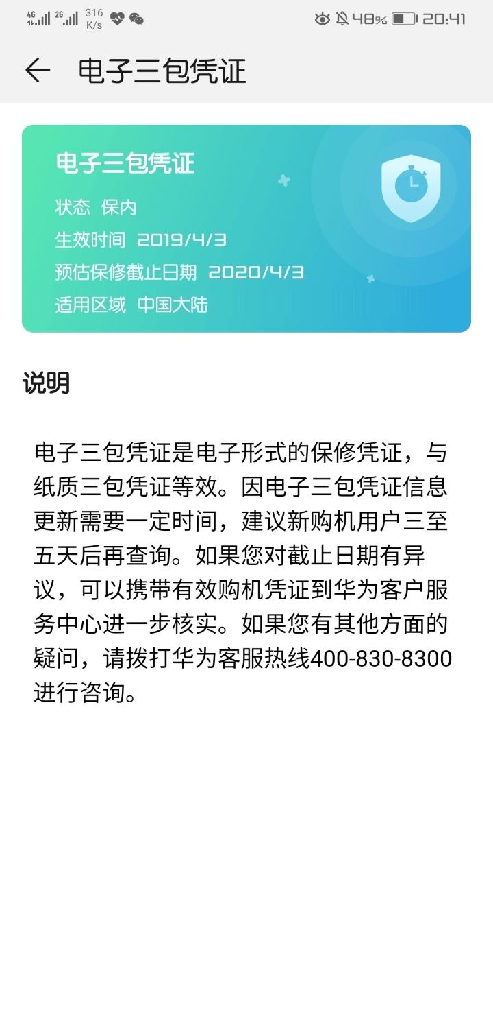 Screenshot_20190618_204126_com.huawei.phoneservice.jpg