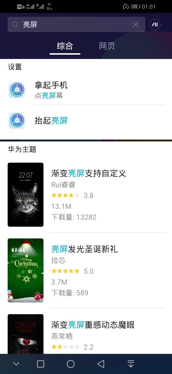 Screenshot_20190619_010152_com.huawei.android.launcher.jpg