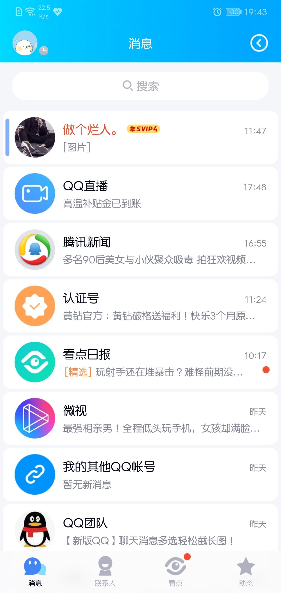 Screenshot_20190618_194356_com.tencent.mobileqq.jpg
