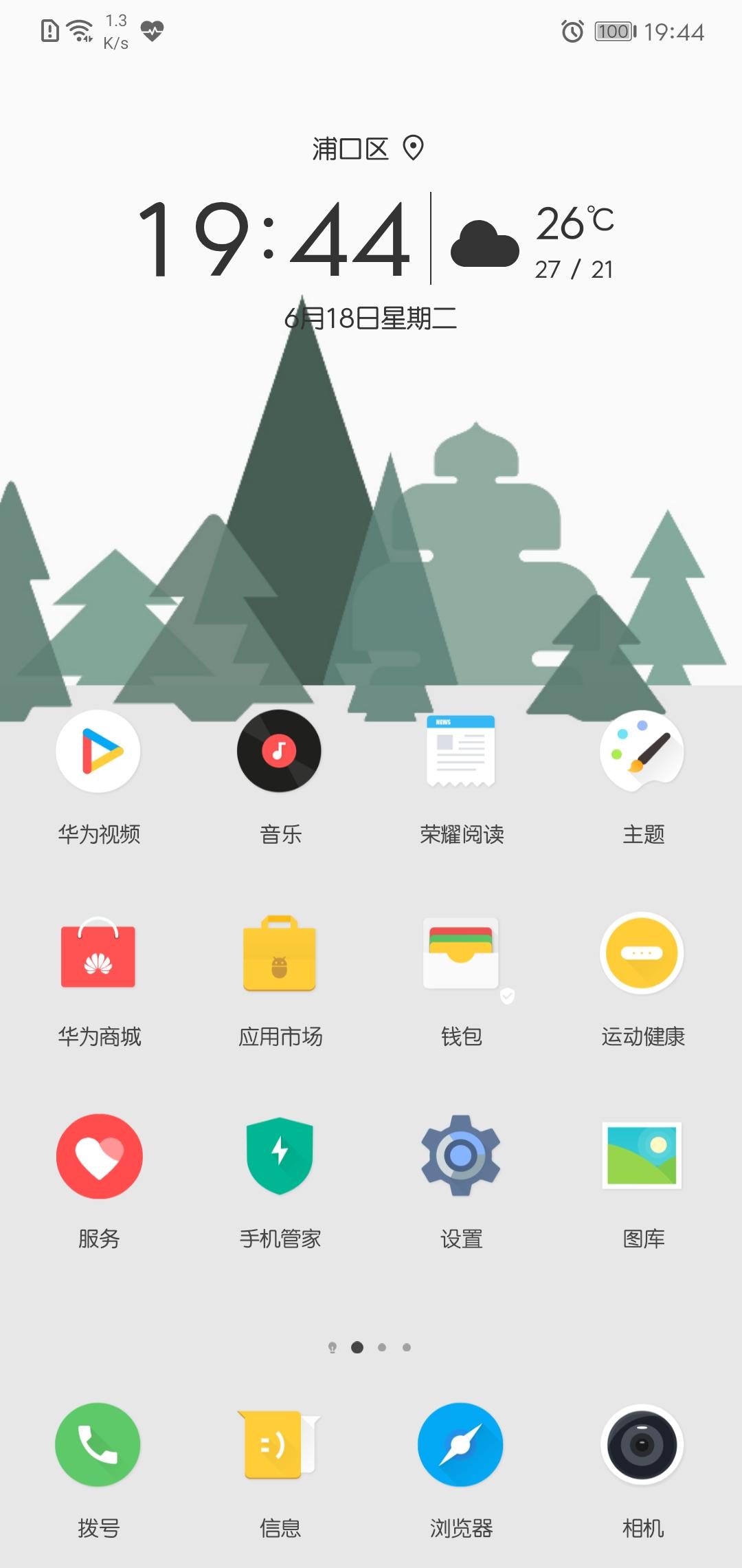 Screenshot_20190618_194419_com.huawei.android.lau.jpg