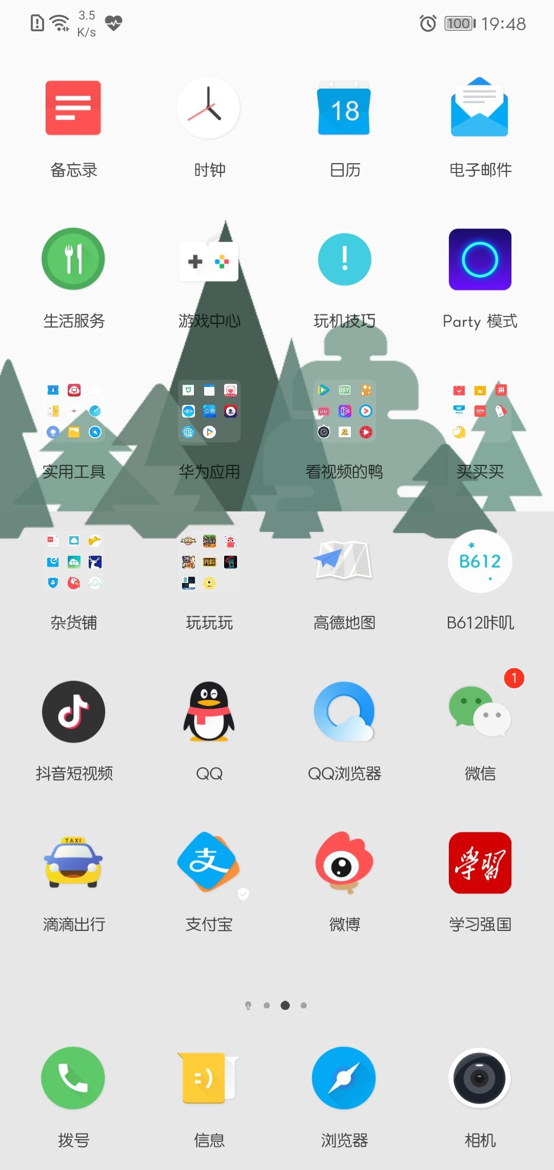 Screenshot_20190618_194835_com.huawei.android.lau.jpg