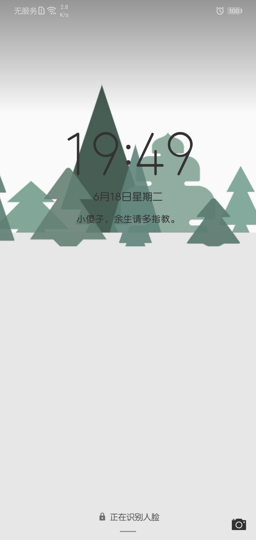 Screenshot_20190618_194903_com.android.keyguard.jpg